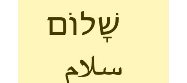Frieden auf hebräisch und arabisch